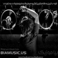 06 Khatereh Bazi.mp3