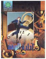 كتاب إدارة الوقت.pdf