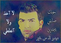 هيثم يوسف & حنيت الك - 2.mp3