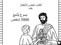 العهد الجديد للتلوين