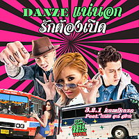 3.2.1 Feat. ใบเตย อาร์สยาม - รักต้องเปิด (แน่นอก) Splash Out 3 ซ่า (Godfather Thai Style Remix).mp3