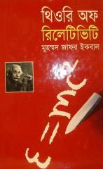 theory-of-relativity-bangla-by-zafar-iqbal.pdf