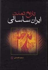 Taikh_Tamadone_Sasani.pdf