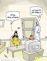 كاريكاتير عن المراة بس لا يفوتوا الشباب اوعى 15_online.jpg?rnd=0