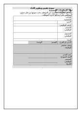 نموذج تقييم الاداء جودة شاملة.doc