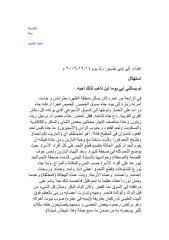 شكشوكة ...محمد الاصفر.pdf
