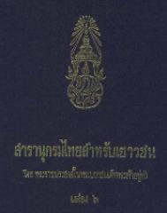 สารานุกรมไทยสำหรับเยาวชน เล่ม 06.pdf