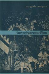 วิเคราะห์รสวรรณคดีไทย.pdf