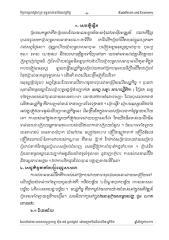 ពុទ្ធសាសនា និងសេដ្ឋកិច្ច.pdf