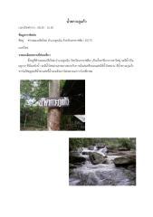 น้ำตกวะภูแก้ว.pdf