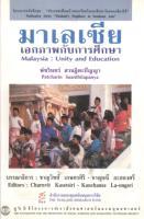 มาเลเซีย เอกภาพกับการศึกษา.pdf