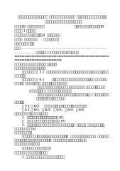 แผนการจัดการเรียนรู้ป6หน่วย4.2.doc