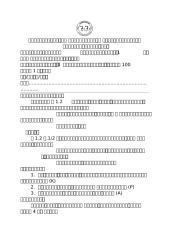 แผนคณิตศาสตร์.docx