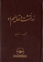 Zartosh_va_Taalim_O.pdf