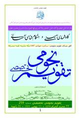 22 Moharram 1429.pdf