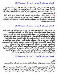 العجاب في بيان الأسباب 2.doc