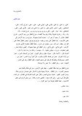 الضلع  - حميد العقابي.pdf
