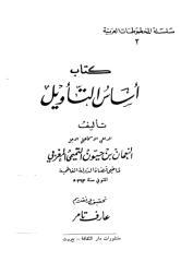 اساس التأويل - النعمان التميمي المغربي.pdf