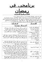 برنامجى  في رمضان (1).doc