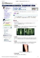 「軟部腫瘍」|日本整形外科学会.pdf
