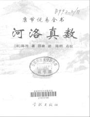 康节说易全书+河洛真数[1].pdf