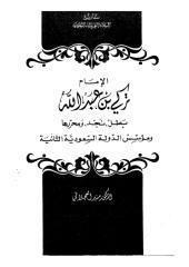 تاريخ البلاد العربية السعودية .. الإمام تركي بن عبد الله بطل نجد ومؤسس الدولة السعودية الثانية.pdf