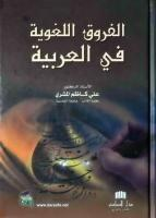 الفروق اللغوية في العربية - د. علي كاظم المشري - كتاب مصور.pdf