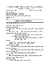 แผนการจัดการเรียนรู้ป6หน่วย4.4.doc