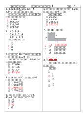 คณิต+ป[1].5+.....doc