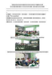 รายงานผลการสังเกตการสอนของครู-ผู้ปกครอง  .doc