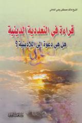 قراءة في التعددية الدينية ـ الشيخ مالك وهبي العاملي.pdf