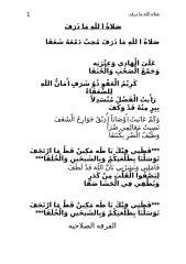 صلاة الله ما ذرف - منوعات.doc