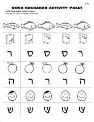 rosh hashanah activity pack.pdf