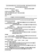 แผนการจัดการเรียนรู้ป6หน่วย6.14.doc