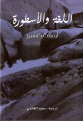 اللغة والأسطورة - أرنست كاسيرر.pdf