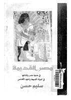 سليم حسن..موسوعة مصر القديمة..الجزء الثانى.pdf