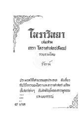 โหราวิทยา เล่ม3 ดารา โหราศาสตร์สังเขป.pdf
