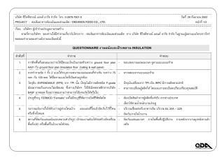 ตอบขัอซักถามผนัง Insu-okeanos1.pdf