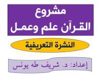 النشرة التعريفية بمشروع القرآن الأسكندرية ديسمبر 2015.pdf