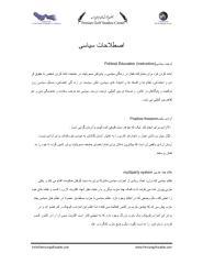 اصطلاحات سیاسی.pdf