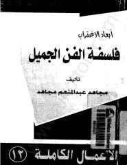 فلسفة الفن الجميل.pdf