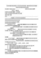 แผนการจัดการเรียนรู้ป6หน่วย6.10.doc