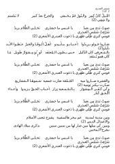 شمس العبدرى - منوعات.doc