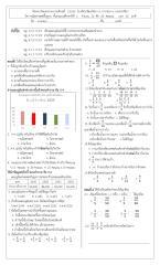สอบปลายภาคคณิต-เทอม1-2559-ป5.pdf