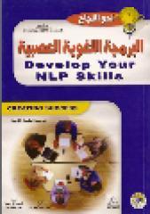 كتاب البرمجة اللغوية العصبية Develope_your_NLP_skills-Andro_Pradiry.pdf