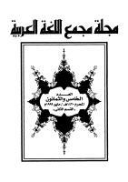 مجلة مجمع اللغة العربية العدد الخامس والثمانون