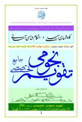 27 Moharram 1429.pdf