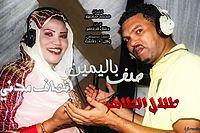 طلال الساتة & إنصاف مدني - حلف باليمين.mp3