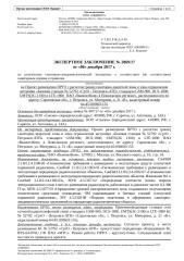 2869 - 52792 «СртО - Петровск-АТП» -  Саратовская обл., г. Петровск, ул. Мичурина, д. 21 «К».doc