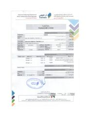 COMMERCIAL LICENSE(with shivam).pdf